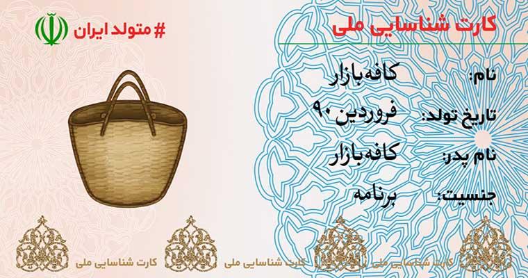 جشنواره متولد ایران