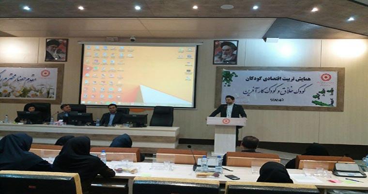 همایش تربیت اقتصادی کودکان خلاق و کودک کارآفرین در کرمانشاه