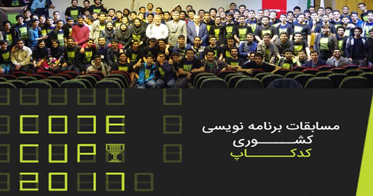 سومین دوره مسابقات کدکاپ