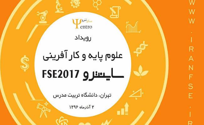 نخستین رویداد علوم پایه و کارآفرینی (ساینترو FSE2017)