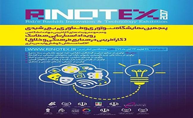برگزاری رویداد استارتاپی صفاتک در تبریز