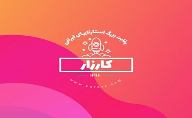 برگزاری نخستین رویداد کارزار همزمان با دهمین جشنواره وب و موبایل ایران