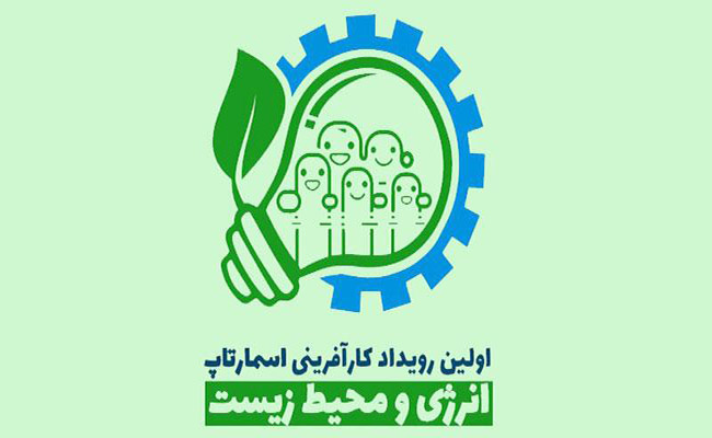 برگزاری نخستین رویداد کارآفرینی اسمارت آپ در حوزه انرژی و محیط زیست