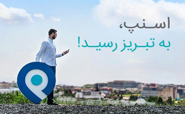 تبریز، مقصد جدید تاکسی آنلاین اسنپ