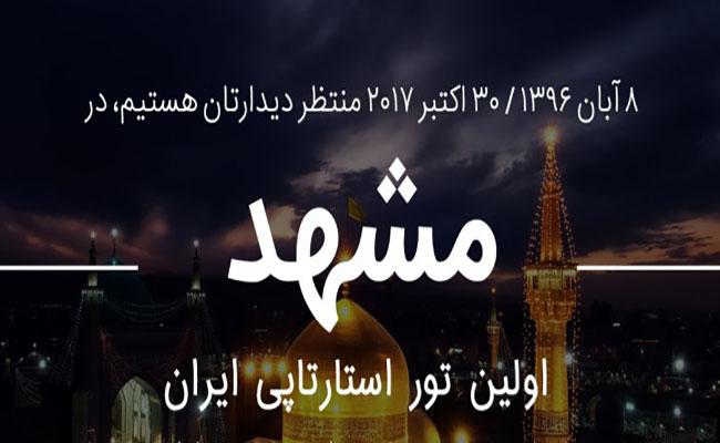 رویداد استارتاپ جاده ابریشم-مشهد