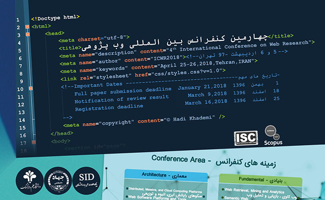 چهارمین کنفرانس بین المللی وب پژوهی سال آینده برگزار خواهد شد