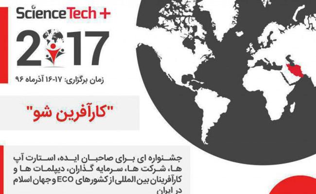 جشنواره کارآفرین شو 2017 در دانشگاه فردوسی مشهد