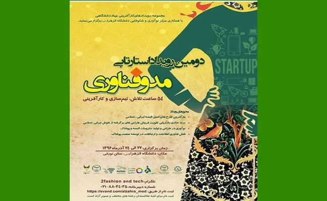 دومین رویداد استارتاپی مد و فناوری در دانشگاه الزهرا برگزار می شود