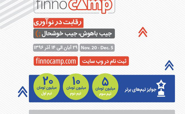رویداد فینوکمپ با عنوان جیب باهوش، جیب خوشحال برگزار میشود
