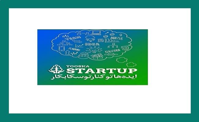 برگزاری دومین جشنواره توانمندسازی و سرمایه گذاری کسب و کارهای ارزش آفرین در بابل
