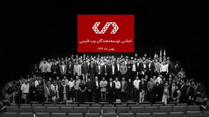 سومین اجلاس توسعه دهندگان وب فارسی در تهران برگزار خواهد شد