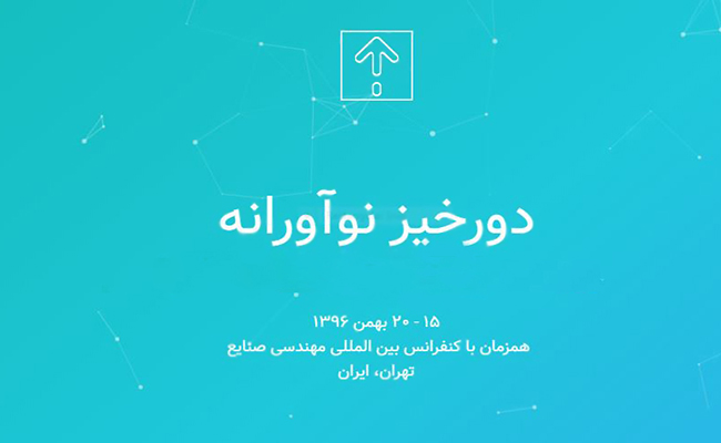 رویداد دورخیز نوآورانه در دانشگاه علم و صنعت ایران برگزار می شود