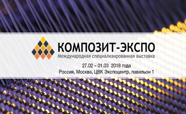 پاویون ملی محصولات دانش بنیان ایرانی در نمایشگاه کامپوزیت اکسپوی
