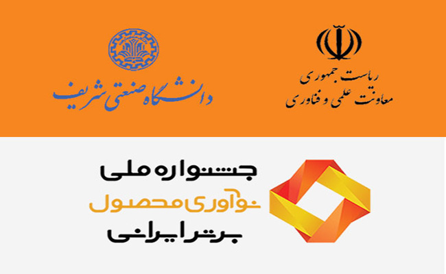 دومین جشنواره ملی نوآوری محصول برتر ایرانی برگزار می شود