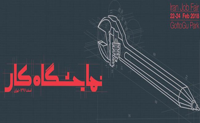 حضور 100 شرکت ایرانی در نخستین نمایشگاه ملی کار