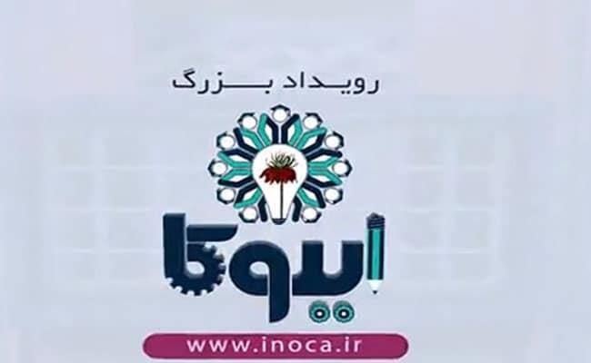 رویداد اینوکا در دانشگاه شهرکرد برگزار می شود
