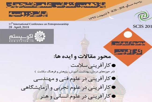 برگزاری یازدهمین کنفرانس علمی دانشجویان ایرانی در روسیه با محوریت کارآفرینی