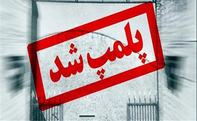 پلمب دفتر اسنپ در یزد