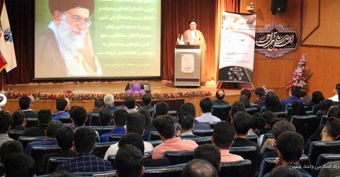 برگزاری پیش رویداد اردوی کارآفرینی و ایدهپردازی در دانشگاه خمین
