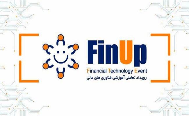 برگزاری چهارمین جلسه رویداد فیناپ در شیراز