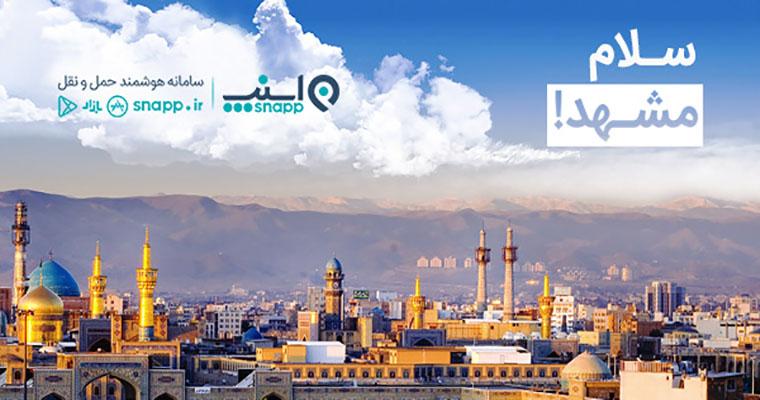 فعالیت اسنپ در مشهد آغاز شد