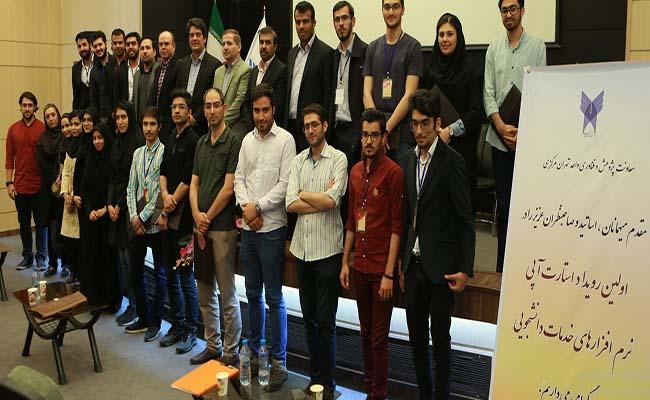 اولین رویداد استارتاپی نرمافزارهای خدمات برگزار شد