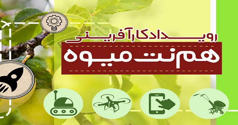 برگزاری رویداد ملی کارآفرینی هم نت میوه در اصفهان