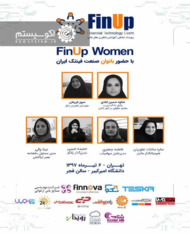فیناپ پنجم با عنوان Finup Women برگزار میشود