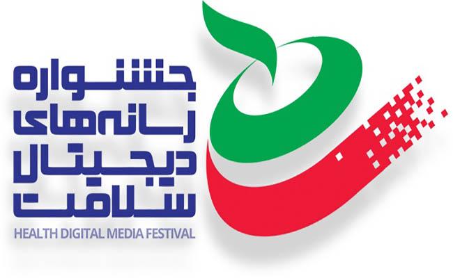 برگزاری جشنواره ملی رسانههای دیجیتال سلامت