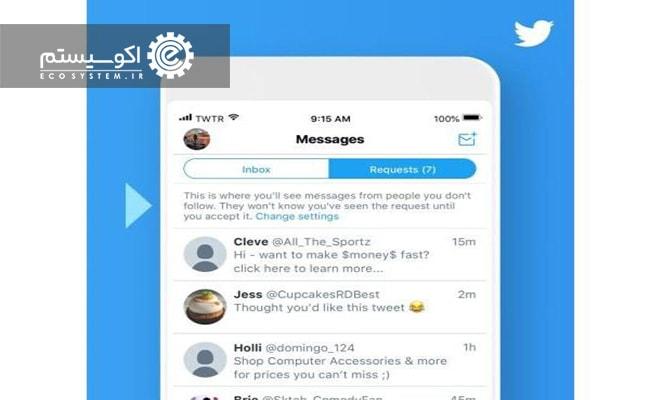 ویژگی جدید توییتر؛ اولویتبندی پیامهای دایرکت