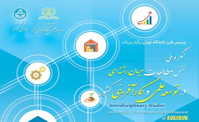 برگزاری کنفرانس ملی نقش مطالعات میان رشتهای در توسعه علمی و کارآفرینی