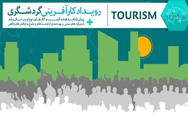 برگزاری رویداد کارآفرینی گردشگری در قم