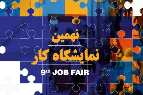 نهمین نمایشگاه کار دانشگاه صنعتی شریف برگزار میشود