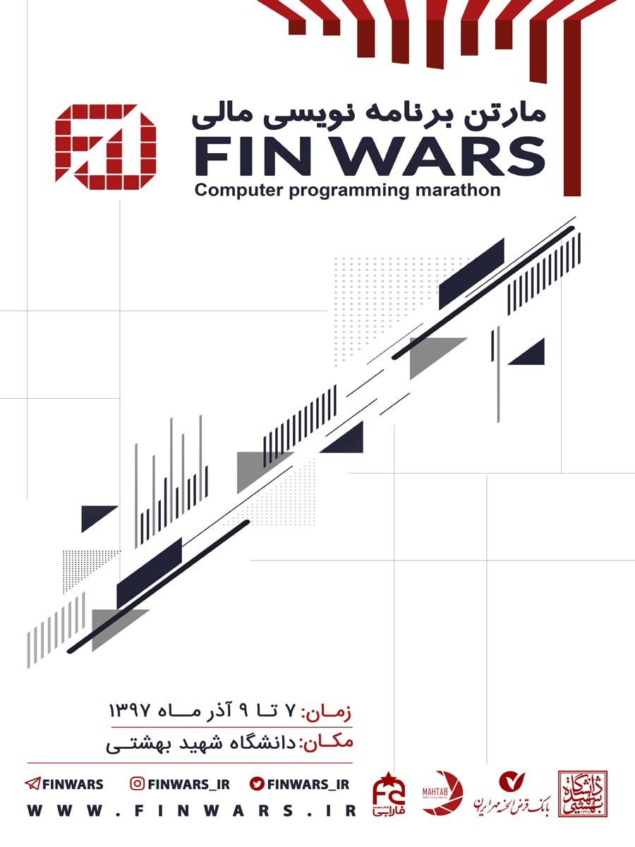 برگزاری ماراتن برنامهنویسی حوزه مالی در دانشگاه شهید بهشتی